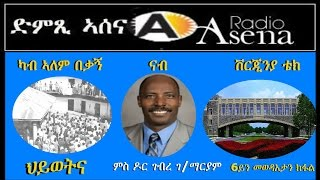 <Assenna: Our Lives - Dr Gebre, from Alem Bekagn to Virginia Tech -Part 6 &amp; Final