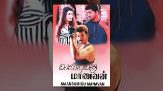 Maanbumigu Maanavan - Vijay's Movie