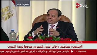 تصريحات الرئيس عبد الفتاح السي...