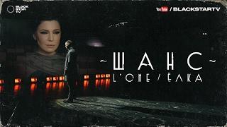 L'ONE feat. Ёлка - Шанс Скачать клип, смотреть клип, скачать песню