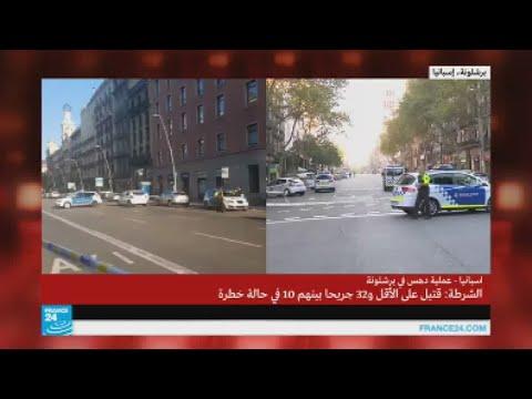 هذا ما قرره المغرب بعد هجمات برشلونة التي تورط فيها مغربيان!!