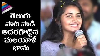 Anupama Parameswaran Sings a Song on Stage -Sathamanam Bha..