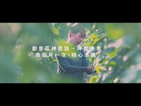 神農市集-簡介版(影片長度:30秒)