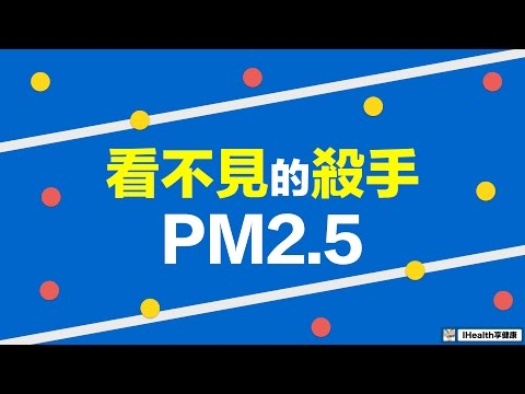 PM2.5,看不見的殺手
