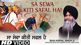 SA SEWA KITI SAFAL HAI BHAI KIRPAL SINGH (HAZOORI RAGI SRI DARBAR SAHIB) Video HD Download New Video HD
