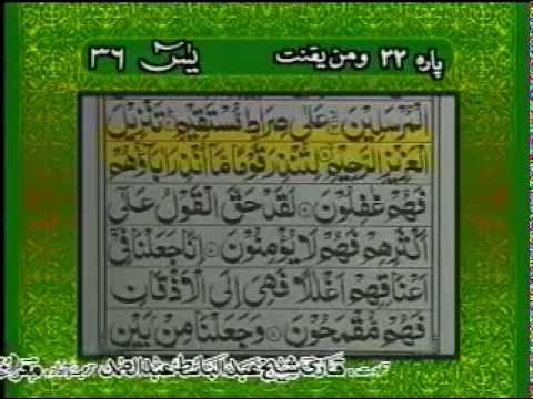 Surah yasin full with urdu translation youtube