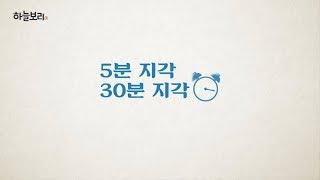 5분 지각, 30분 지각.. (feat.하늘보리) 동영상 이미지