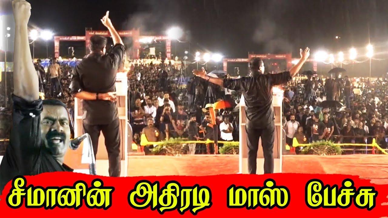 Seemanனின் மிக முக்கியமான 💪மிரட்டலான பேச்சு Seeman Speech Naam Tamilar seeman latest Madurai speech