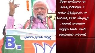 Sold Tea, But Not The Nations : Narendra Modi
