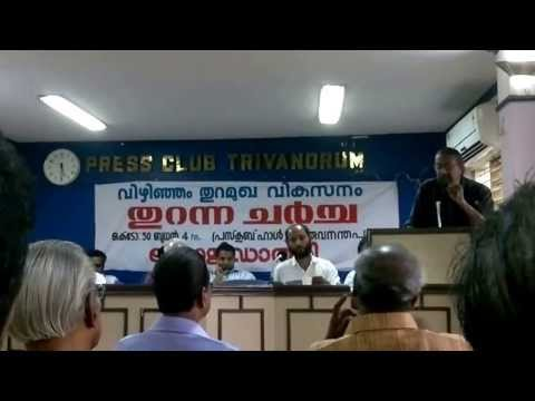 Vizhinjam Port Development - Open Discussion - 5