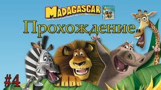 Мадагаскар прохождение Серия 4