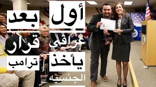 اول عراقي يحصل على الجنسيه الامريكيه بعد قرار ترامب |