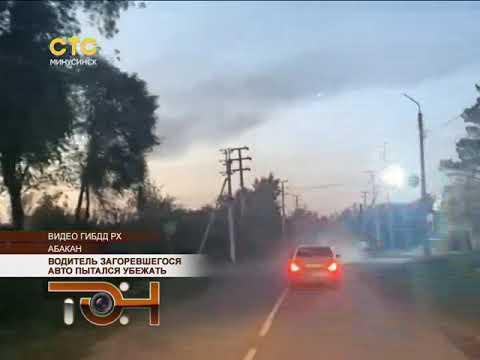 Водитель загоревшегося авто пытался убежать