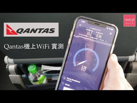 Qantas機上WiFi 實測