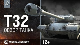 T32 - World of Tanks / Видео