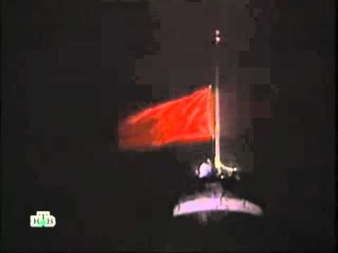 Lowering of the last Soviet flag, Moscow, 26 December 1991