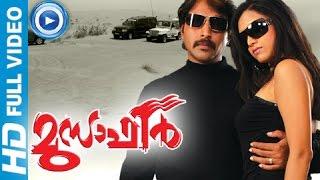 Malayalam Full Movie 2013 Musafir [Malayalam Full Movie