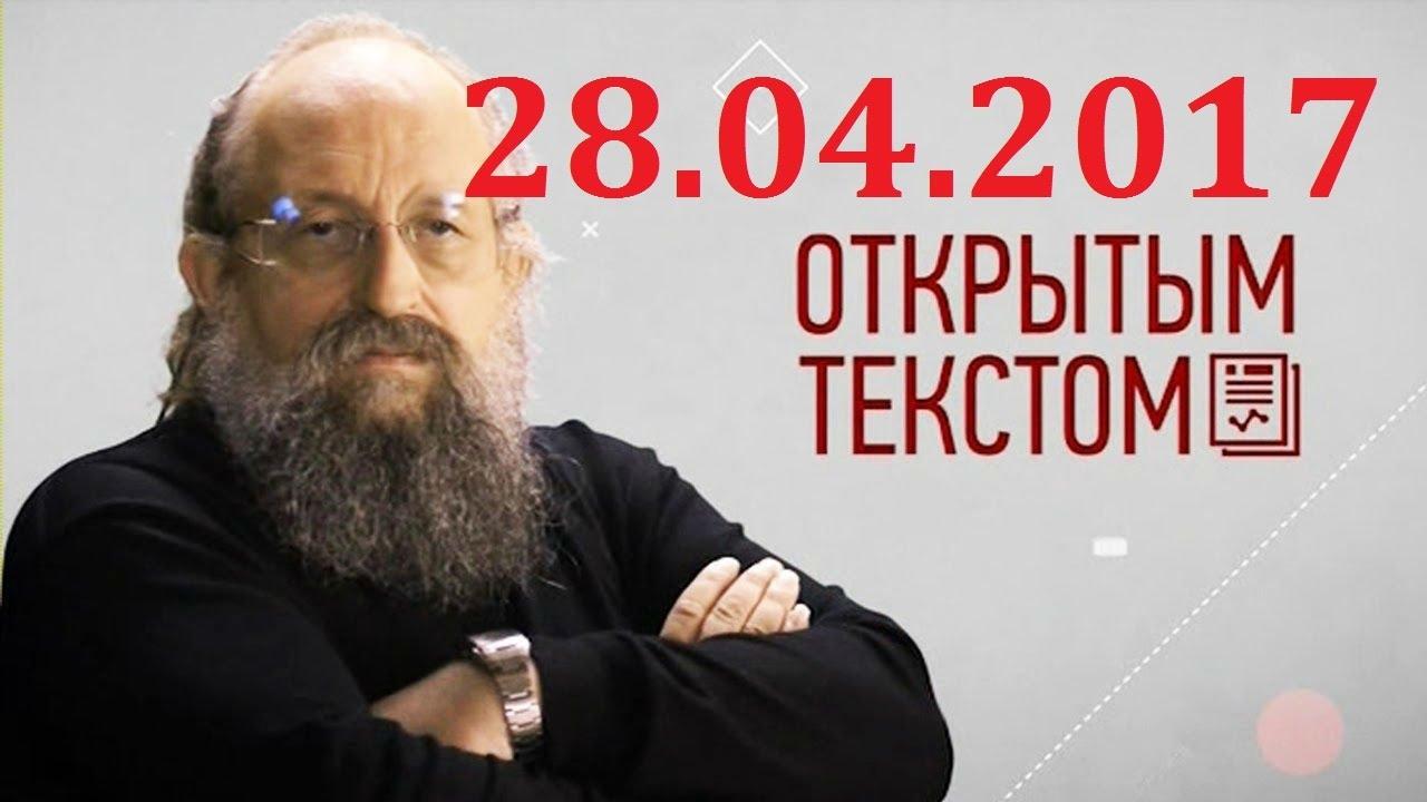Анатолий Вассерман: Открытым текстом, 28.04.17