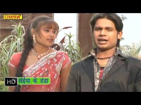 Bhojpuri Hot Song -  Saiya Sipahiya Ke Kho Gaiel Danda | A Chedi Jaan Cheeda |  Sain Dutt Singh Shan