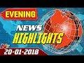 Evening News Highlights || 20th January 2018 || NTV