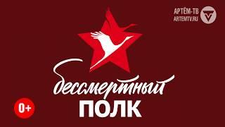 Бессмертный полк на Артём-ТВ (10-й выпуск)