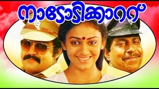 Nadodikattu Superhit Malayalam Full Movie HD Mohanlal