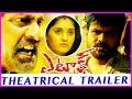 RGV's Attack Movie Theatrical Trailer - Manchu Manoj, Sura..