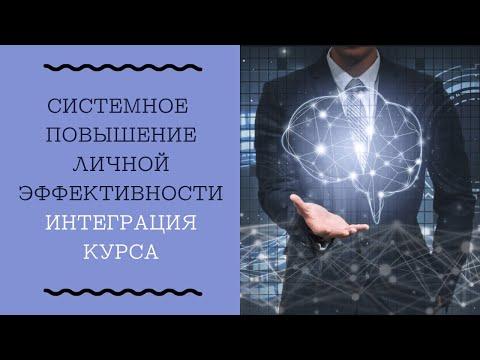 """4.0 Интеграция курса: """"Системное повышение личной эффективности"""""""