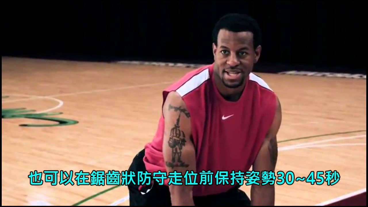 小AI 伊古達拉(Andre Iguodala) 籃球教學 - 鋸齒防守走位 (中文字幕)