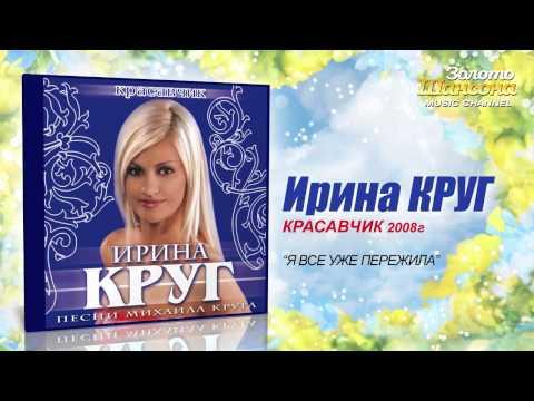 Клипы Ирина Круг - Я всё уже пережила смотреть клипы