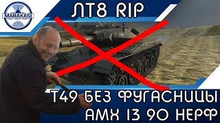 ЛТ8 RIP, Т49 БЕЗ ФУГАСНИЦЫ, АМХ 13 90 НЕРФ, КАКОЙ УЖАС!