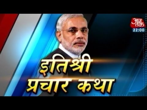 Special: Narendra Modi's 'Campaign to remember'