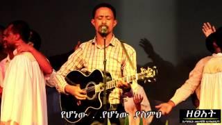 Yohannes Girma - Keber Zena