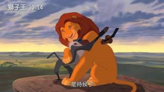 【獅子王】經典重現,歷久彌新