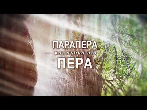 iLifeTROODOS – Δενδρής 3