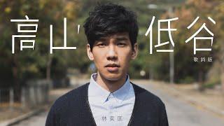 林奕匡 Phil - 高山低谷 (原唱) (官方歌詞版MV) YouTube 影片
