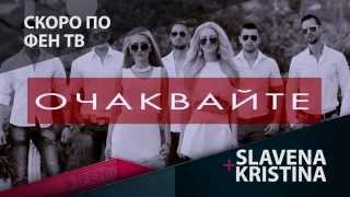 SLAVENA & KRISTINA - Coming soon... / СЛАВЕНА & КРИСТИНА - Скоро по ФЕН ТВ
