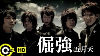 五月天 - 倔強 MV YouTube 影片