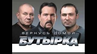 Бутырка - Дарья