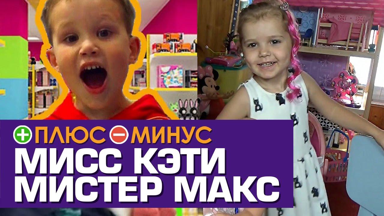 Катя и Макс - новые видео для детей 2018 года