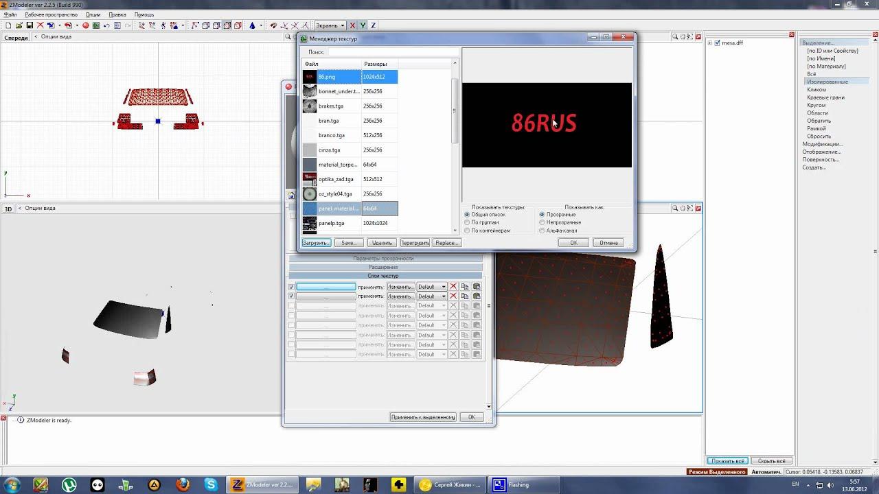 Программы - zmodeler 2 2 3 build 971 rus