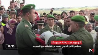 مجلس الأمن الدولي يعرب عن تعاطفه مع المغرب |