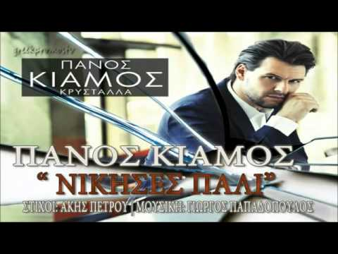 Panos Kiamos   Nikises Pali  New Official Cd Rip 2012  HQ -R5FKnun3CTQ