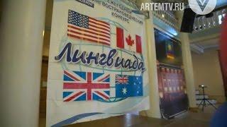 Школьники Артёма поучаствовали в масштабном мероприятии по проверке своих знаний английского языка