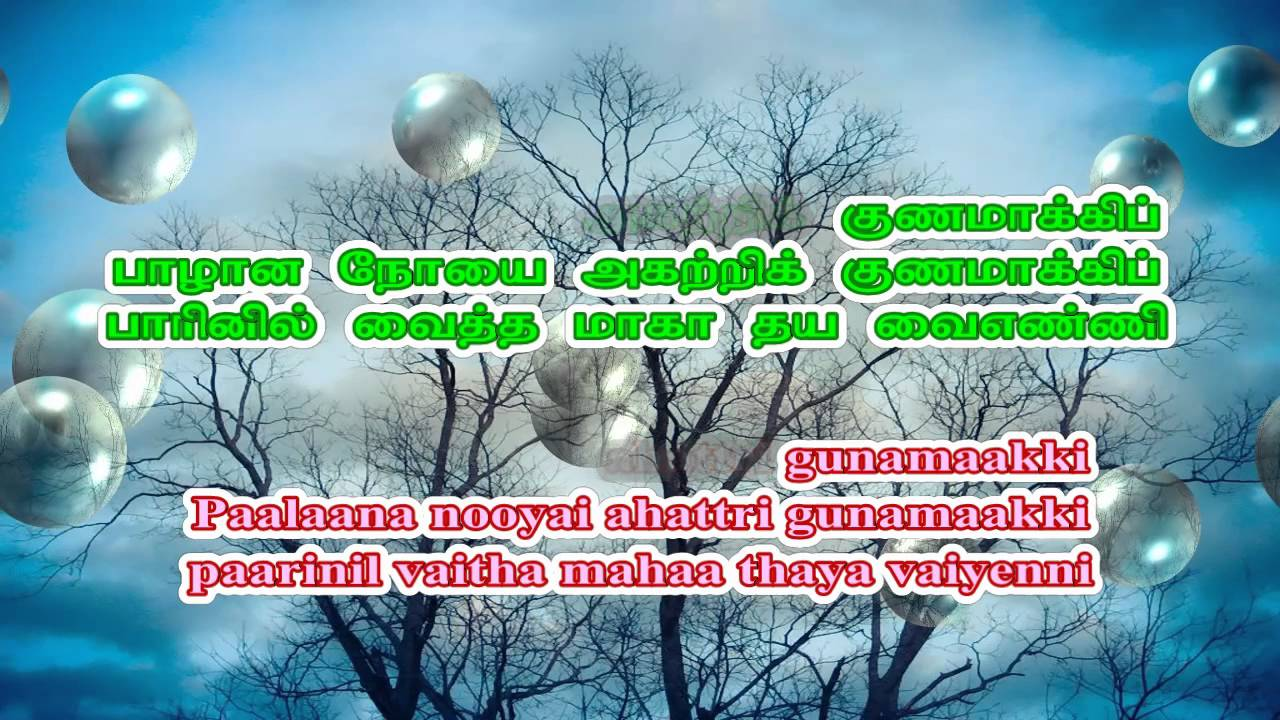 Ennalume Thuthipai - lyrics.abbayesu.com