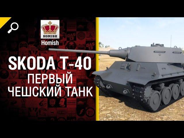 Skoda T-40 - Первый Чешский Танк - Будь готов! - о