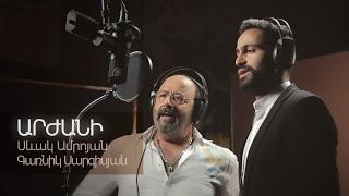 Sevak Amroyan & Garnik Sargisyan - Arjani