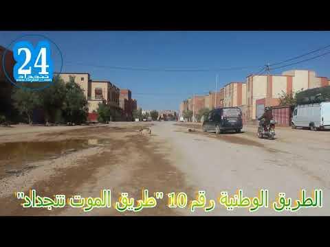 شوهة: الطريق الوطنية رقم 10 بتنجداد بعد التساقطات المطرية الأخيرة