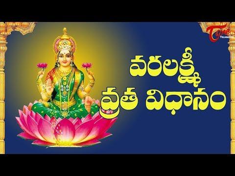 how to make varalakshmi ammavaru