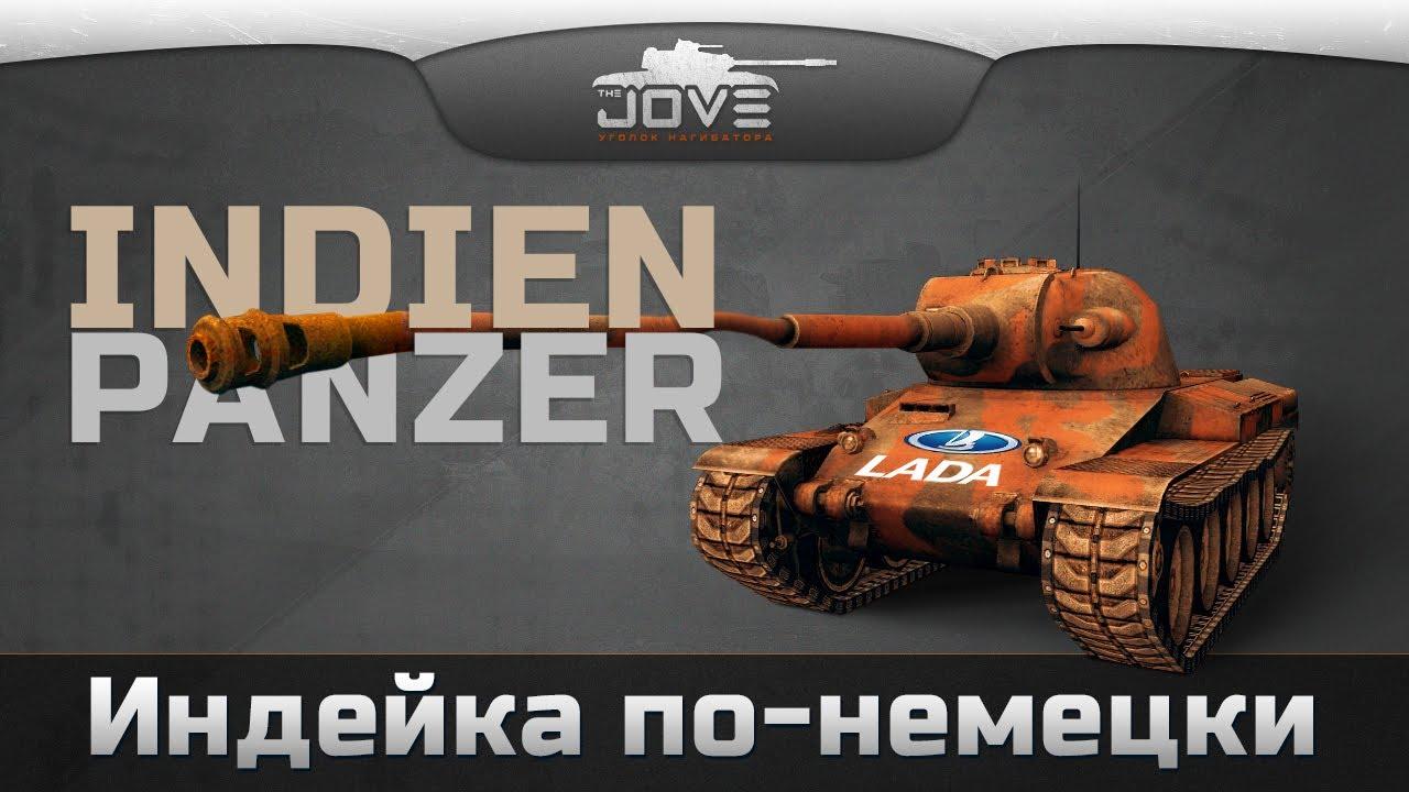 Индейка По-Немецки (Обзор Indien-Panzer)